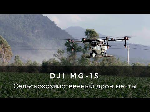 DJI MG-1S - Сельскохозяйственный дрон мечты