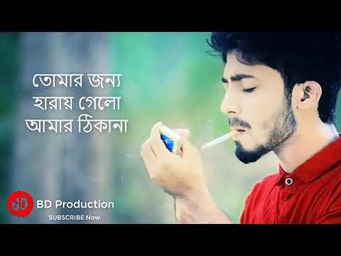 নতুন গান Alif Arman দ্বারা Tomar neshay poira Ami hoilam Dewana thumbnail