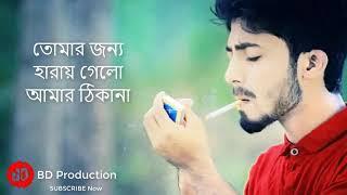 tomar-neshay-poira-ami-hoilam-dewana-by-arman-alif-new-song