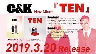 C&K New Album 『TEN』 2019.3.20 Release ◉初回限定盤[CD+DVD] UPCH-29...