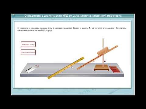 Лабораторная работа №11 «Определение КПД при подъёме тела по наклонной плоскости»