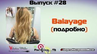Balayage (подробно)
