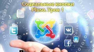 видео Добавляем социальные кнопки в материалы Joomla 3