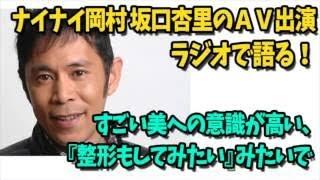 当チャンネルおすすめ動画 【ロンブー淳】坂口杏里のAVのタイトルを聞い...