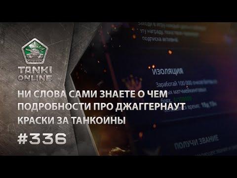 ТАНКИ ОНЛАЙН Видеоблог №336