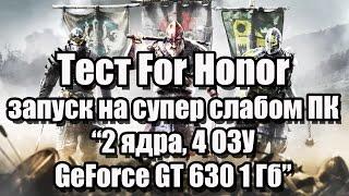 Тест For Honor запуск на супер слабом ПК (2 ядра, 4 ОЗУ, GeForce GT 630 1 Гб)