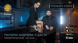 Паулина Андреева ft. Баста - Посмотри в глаза (OST: Мифы)