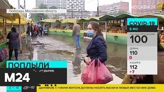 В Люберцах затопило рынок - Москва 24