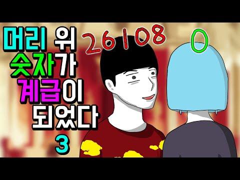 계급사회3 [기시니 스릴러툰]