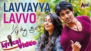 Kaal Kg Preethi Lavvayya Lavvo New Kannada HD Lyrical Song 2017 Yogaraj Bhat Chetan Sosca