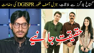 DGISPR meeting with Anti Pakistan and Blasphemous Bloggers | Controversial Pictures | Reality
