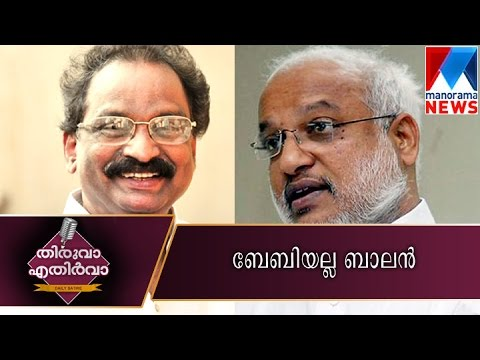 Baby and Balan has different opinion | Manorama News
