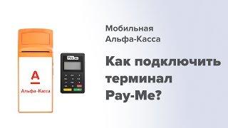 мобильная Альфа-Касса. Как подключить терминал Pay-Me?