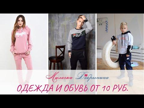 """Пришли в магазин """"Милочка Добрынина"""", где одежда и обувь от 10 рублей!"""