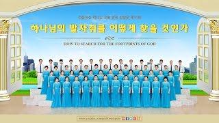 조물주의 음성에 마음을 기울여 보세요--하나님 나라 찬양 • 제11회 전능하신 하나님 교회 합창