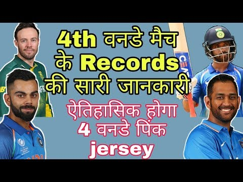 4th ODI Match List Of All Records To Be Broken In 4tg One Day | India Vs South Africa 4th ODI 2018 |