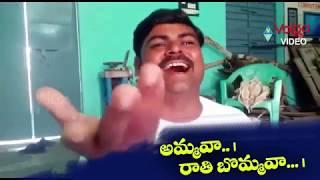Ammava Rathi Bommava Telugu Folk Song    (2017) 😪