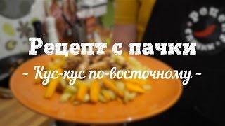 Рецепт с пачки # 8  Кус Кус по восточному