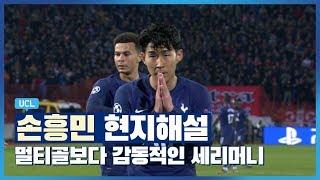 손흥민 현지해설 '멀티골보다 감동적인 세리머니'