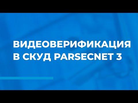 Видеоверификация в СКУД