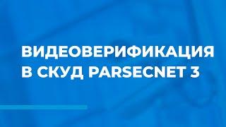 Модуль интеграции с системами видеонаблюдения Parsec PNSoft-VI