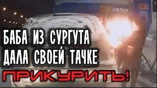 Баба из Сургута дала тачке прикурить! Не повторять!(Женщина в Сургуте дала тачке прикурить! Не повторять! В Сургуте женщина подожгла свой автомобиль на заправ..., 2016-01-05T18:43:36.000Z)