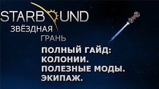 Starbound Гайд (полный) на Колонии, Моды, Экипаж. Релиз.