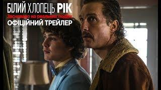 Білий хлопець Рік. Офіційний трейлер 1 (український)