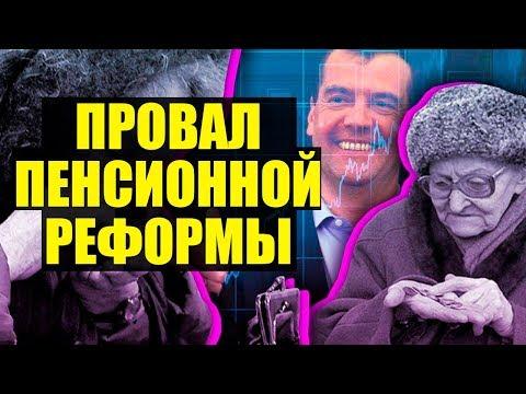 Единая Россия признала крах пенсионной реформы
