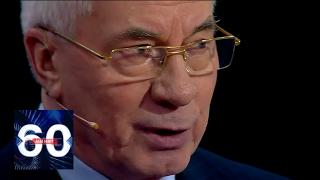 Николай Азаров  Украина все эти три года заметает следы