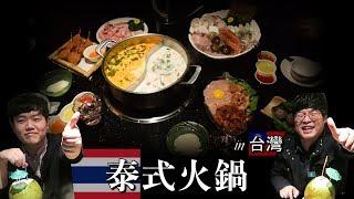 在台北享受的泰式火鍋美食店後記 by 韓國歐巴 胖東 u0026 Jaihong