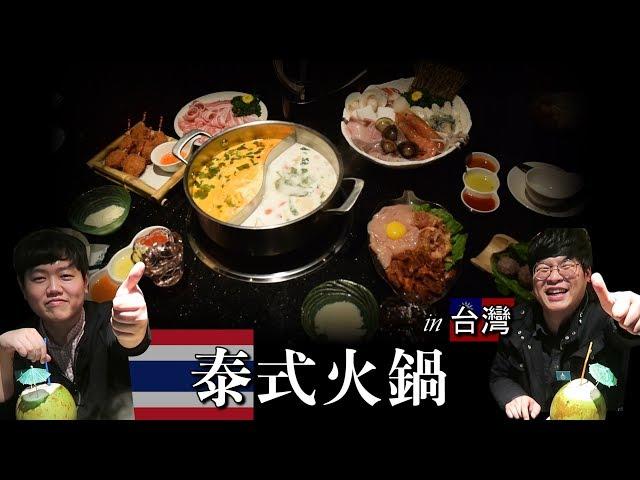 在台北享受的泰式火鍋美食店後記 by 韓國歐巴 胖東 & Jaihong
