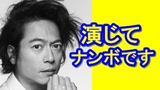 三上博史さん、俳優活動に思うところあり【自ら営業活動】!? *チャン...