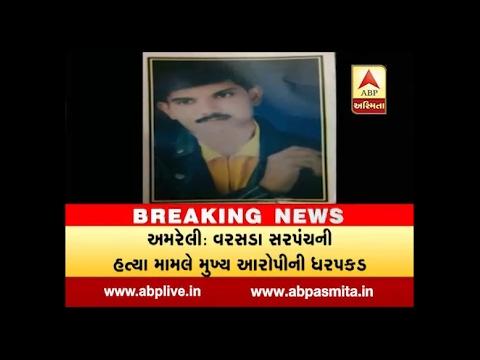 Amreli Sarpanch Murder Case : Main Accused Arrested