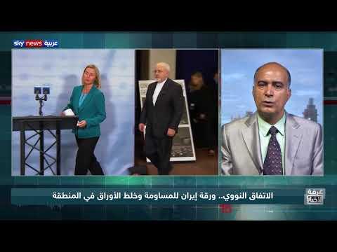 الاتفاق النووي.. ورقة إيران للمساومة وخلط الأوراق في المنطقة  - نشر قبل 7 ساعة