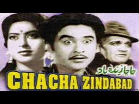 Chacha Zindabad (1959) Hindi Full Movie | Kishore Kumar | Anita Guha |  Hindi Classic Movies
