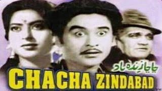 Chacha Zindabad (1959) Hindi Full Movie | Kishore Kumar |Anita Guha |  Hindi Classic Movies