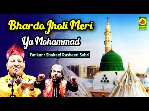 Shakeel Rasheed Sabri Ya Mohammad (S . A.) Aini Kaisarganj Bahraich up 26 11 2018