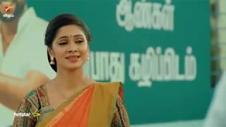 Sundari Neeyum Sundaran Naanum-Vijay tv Serial