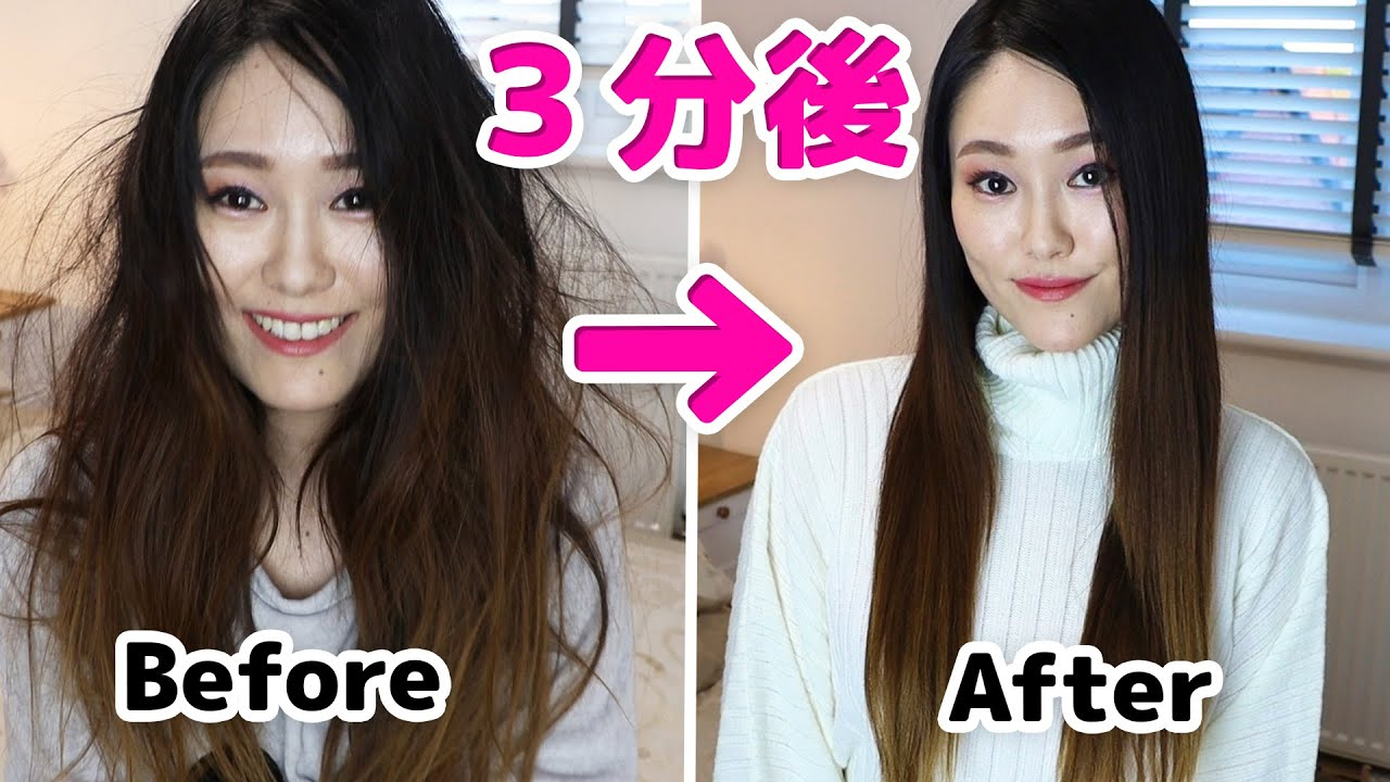 ガチな寝起き髪から3分でツヤ髪ストレートにする方法!忙しい朝の時短ヘアスタイル!