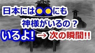 チャンネル登録はこちらから! https://goo.gl/KsEJ9y チャンネル「じぱんぐ堂」 【海外の反応】衝撃!日本の八百万の神に世界が驚愕!外国人「じ...