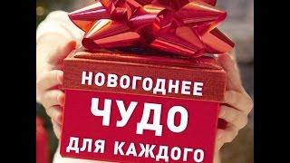 Новый год 2017 Как встретить Новый год 2017 Исполнение желаний(Новый год 2017.Как встретить Новый год 2017.Исполнение желаний. Все Тайны Исполнения Желаний в Новый год 2017...., 2016-12-15T06:03:56.000Z)
