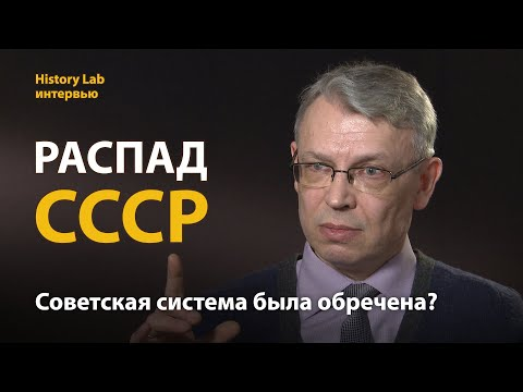 Почему распался Советский Союз? Историк Андрей Шадрин   History Lab. Интервью
