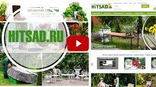 Удачные решения для вашего сада 🌟 Интернет-магазин садового декора hitsad.ru(, 2017-07-18T06:01:04.000Z)