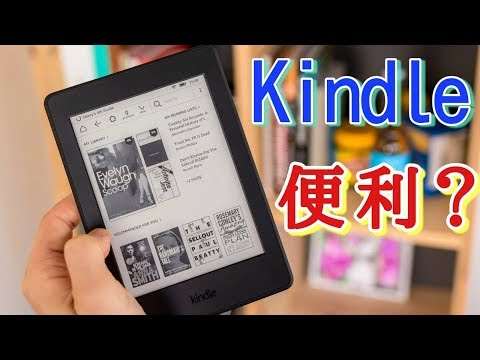 Kindle 【電子書籍】 は買うべき? レビュー
