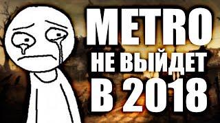ПОЧЕМУ METRO EXODUS НЕ ВЫЙДЕТ В 2018 ГОДУ?