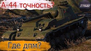 А-44 ты точно советский?