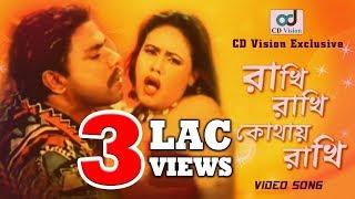 Rakhi Rakhi Kothay Je Rakhi | Misha Sawdagar | Guti Baz Movie Song 2017 | CD Vision