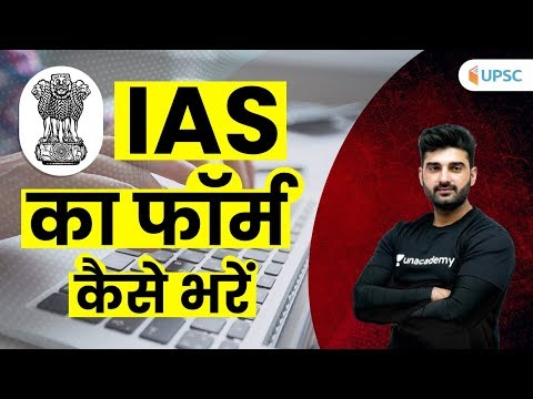 How To Fill UPSC CSE Form 2020 | All Steps To Fill IAS Form 2020 | UPSC Civil Services Online Apply
