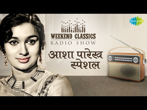 Weekend Classic Radio Show   Asha Parekh Special   आशा पारेख स्पेशल   HD Songs